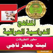 المناهج العراقية فيزياء 6 علمي