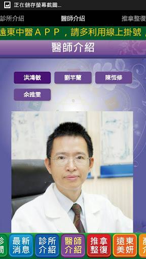遠東中醫診所