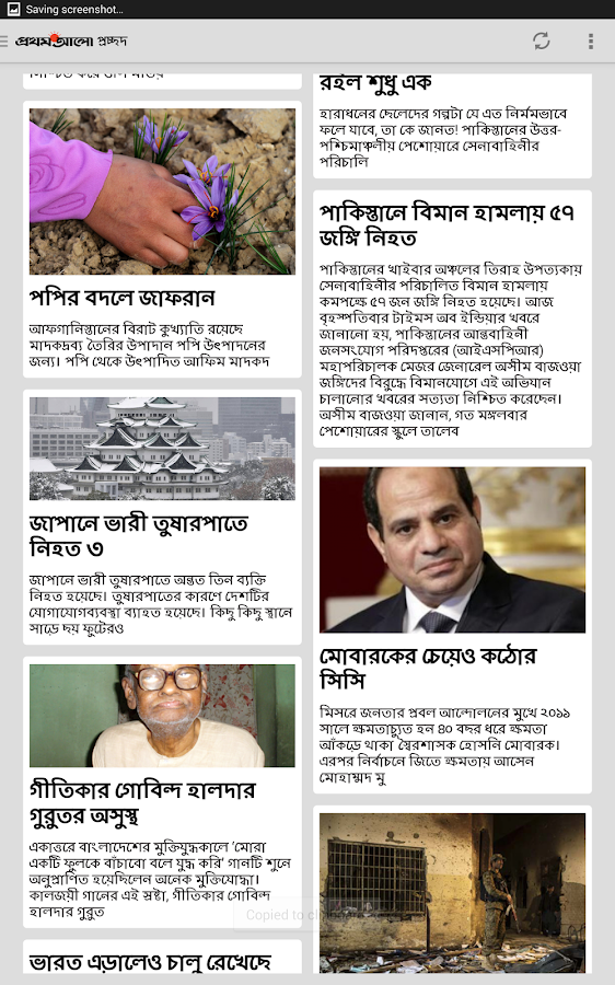 Bangla Newspaper - Prothom Alo- screenshot