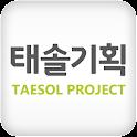 태솔기획 icon