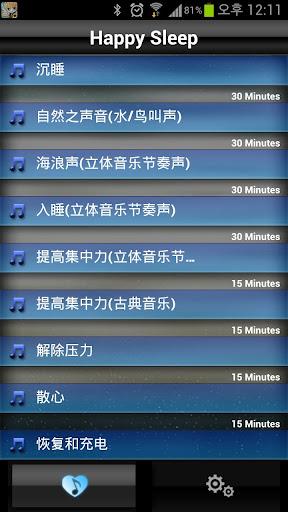 【免費生活App】Happy Sleep (中文)-APP點子