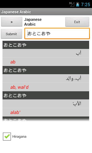 Japanese Arabic Dictionary