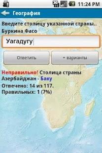 География– уменьшенный скриншот