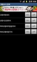 Screenshot of 문서바