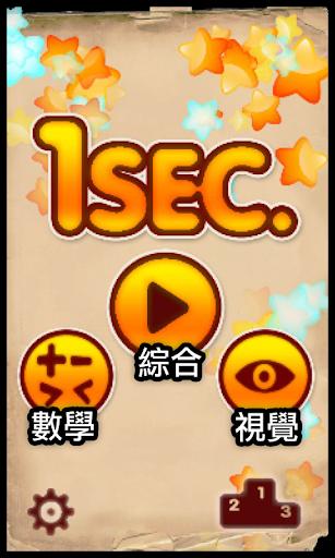 1Sec. 一秒反應王
