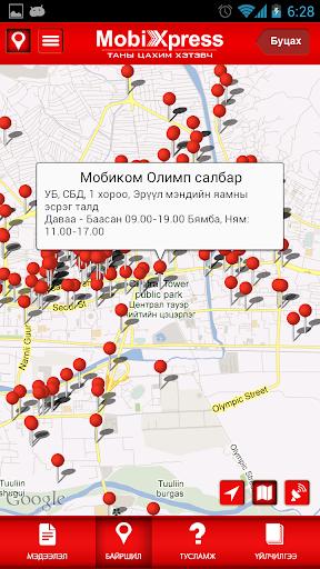 【免費財經App】MobiXpress-APP點子