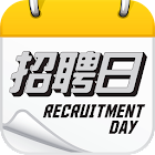 招聘日 Recruitment Day icon