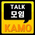 [인기] 카톡친구,모임,인맥만들기 인맥끝판왕 카모 icon