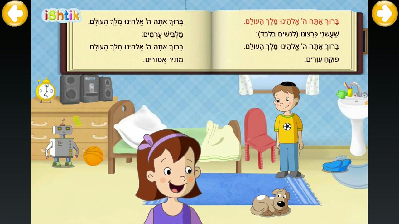 Kids Siddur- screenshot