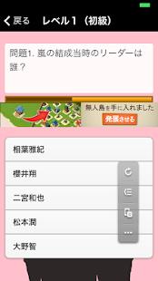 無料娱乐Appのマニアック嵐診断|記事Game