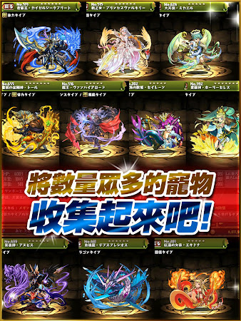 Puzzle & Dragons(龍族拼圖) 9.6.1 screenshot 640096