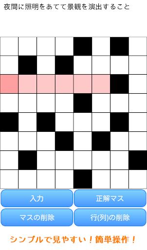 クロスワードパズル8×8