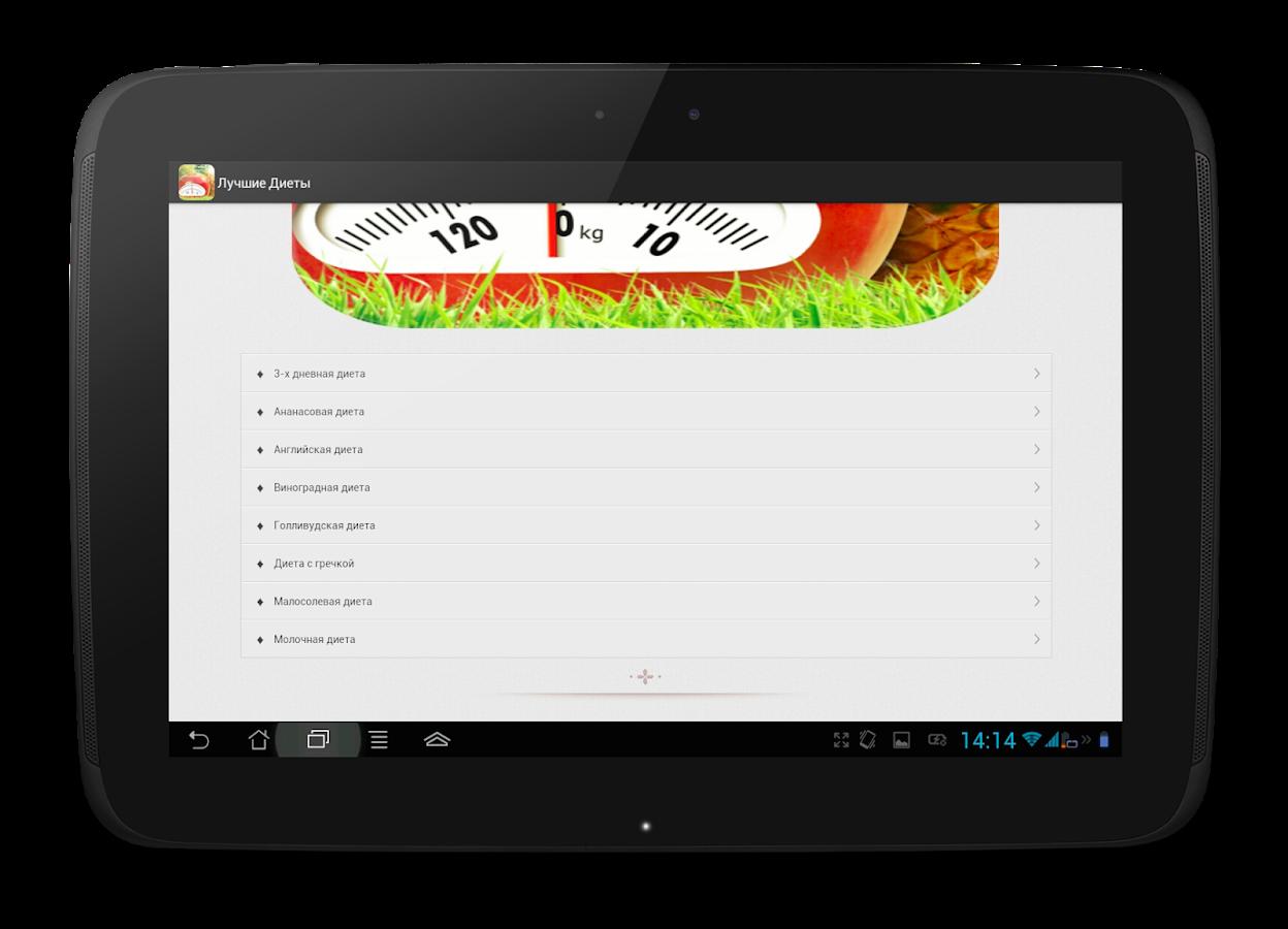 приложения для похудения на андроид форум