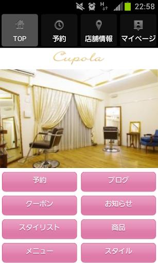 ヘアサロン・美容室 【クーポラ Cupola】の公式アプリ