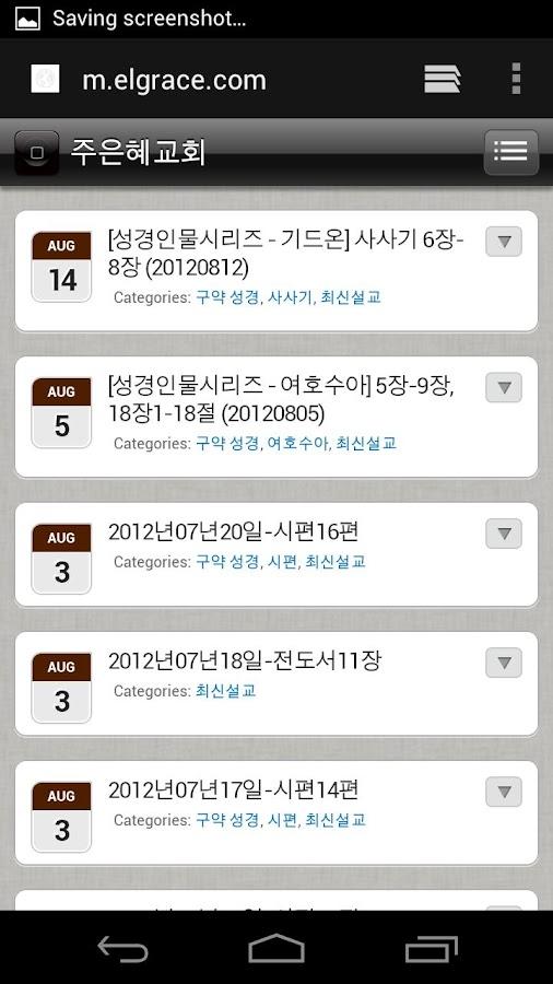 주은혜교회 박영덕 목사 설교 - screenshot