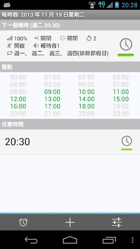 事件計時器- Google Play Android 應用程式