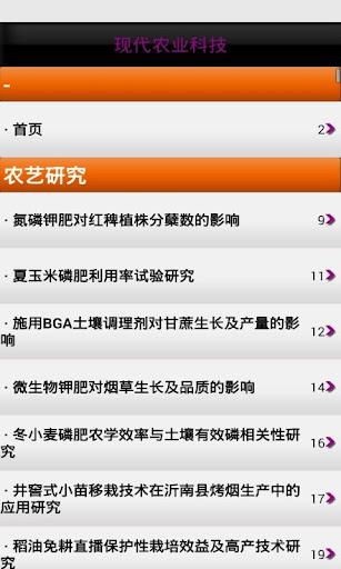 【免費新聞App】现代农业科技-APP點子
