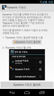 Dynamic 키보드- screenshot thumbnail
