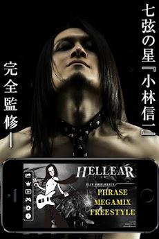HELLEAR - 究極のギター音感ゲームforギタリストのおすすめ画像2