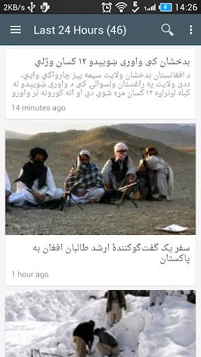 Watan News Afghanistan