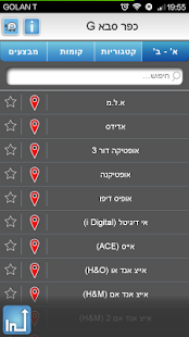 ‫אינתור קניונים InTour‬‎- screenshot thumbnail