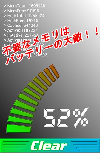 バッテリー長持ちPro(高性能メモリ解放)