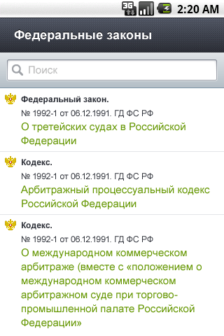 Право.ru- screenshot