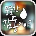 [감동글] 뭉클한 감동이야기 icon