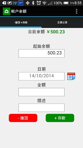 玩財經App|帐户余额免費|APP試玩