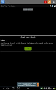 English to Tamil Dictionary - screenshot thumbnail