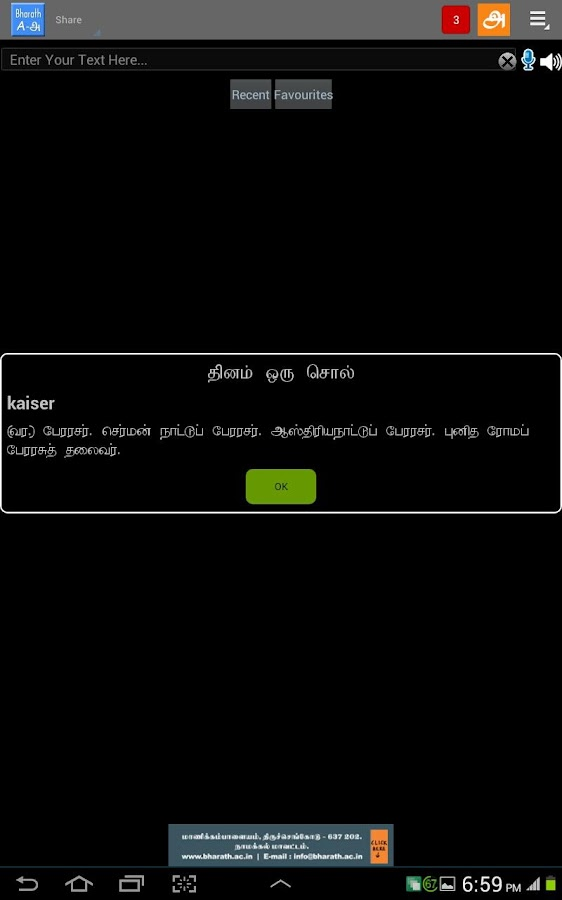 English to Tamil Dictionary - screenshot