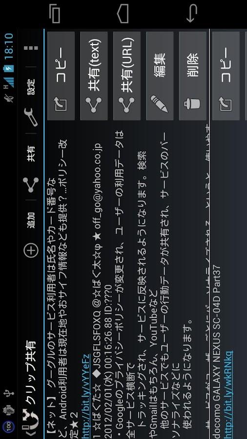 ClipShare - screenshot