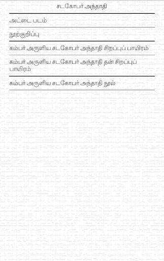 玩書籍App|Sadargoparandhadhi免費|APP試玩
