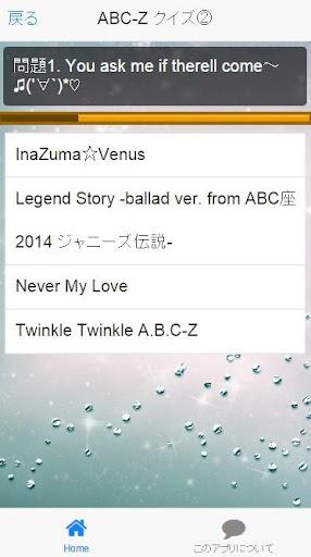 ABC-Z-曲当てクイズ
