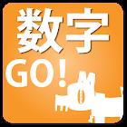 Suuji Go! English Calculator icon