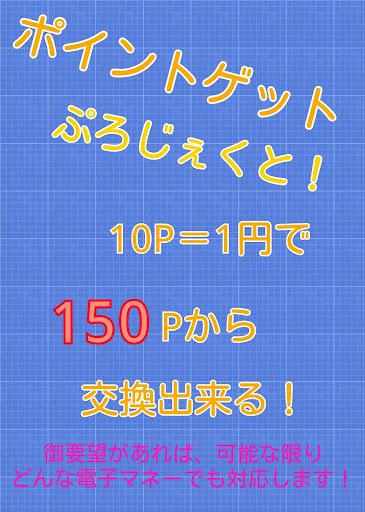 ポイントゲットぷろじぇくと!