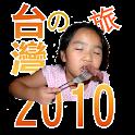 豬遊日記 - 2010 台灣之旅 icon