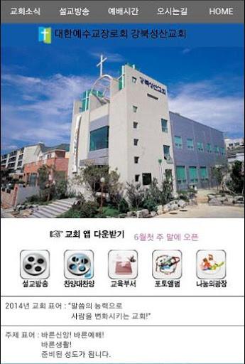 강북성산교회