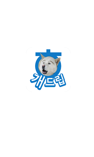 개드립 DogDrip