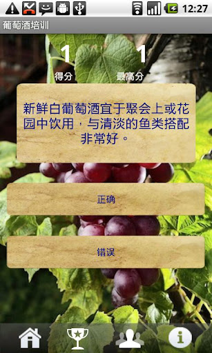 教育必備APP下載|葡萄酒培训 Lite 好玩app不花錢|綠色工廠好玩App