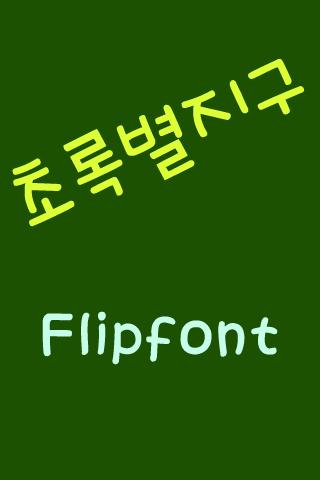 HAGreenEarth™ Korean Flipfont