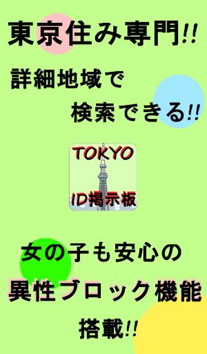 東京ID交換掲示板