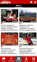 Screenshot of Sovsport