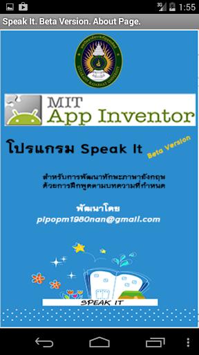 【免費教育App】URU Speak it-APP點子