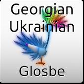 Georgian-Ukrainian Dictionary