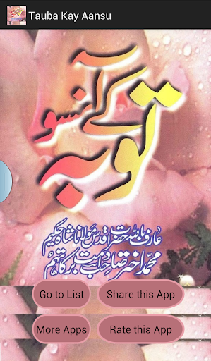 Tauba Kay Aansu - Islamic Book