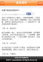 Screenshot of match我的運勢