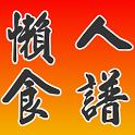 懶人食譜 icon