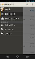 Screenshot of mixiコミュニティ-趣味友が集まる場所-