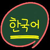 韓国語の単語学習&テスト